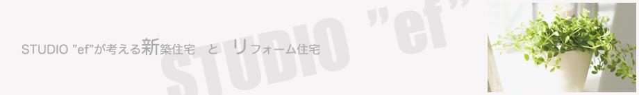 "STUDIO ""ef""が考える新築住宅 と リフォーム住宅"